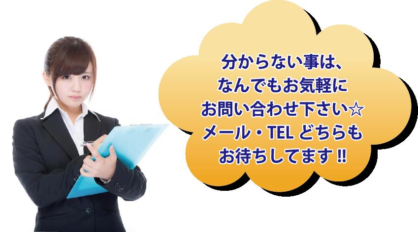 分からない事は、なんでもお気軽にお問い合わせ下さい☆メール・TELどちらもお待ちしてます!!